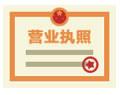宝山公司注册领取执照