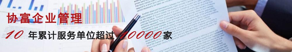 宝山注册公司