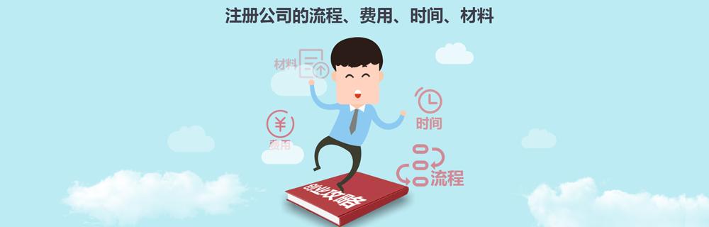 宝山注册公司流程