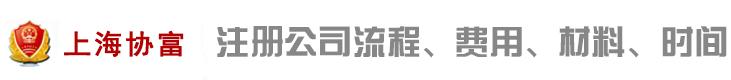 宝山公司注册